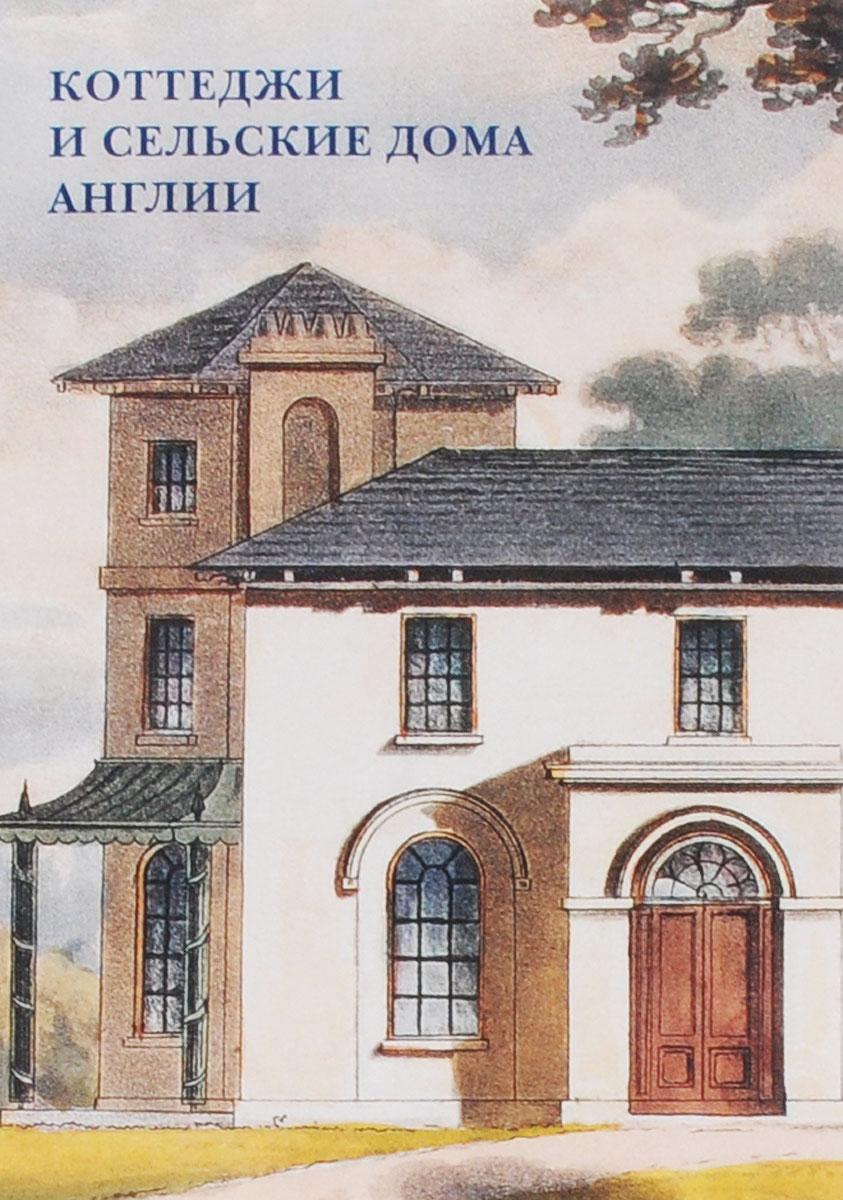 Коттеджи и сельские дома Англии (набор из 15 открыток) рыбы набор из 15 открыток