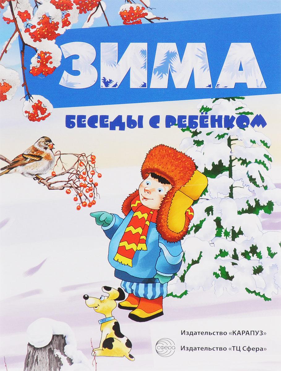 С. Н. Савушкин Зима (набор из 12 карточек) художественные книги росмэн рассказы о природе оранжевое горлышко