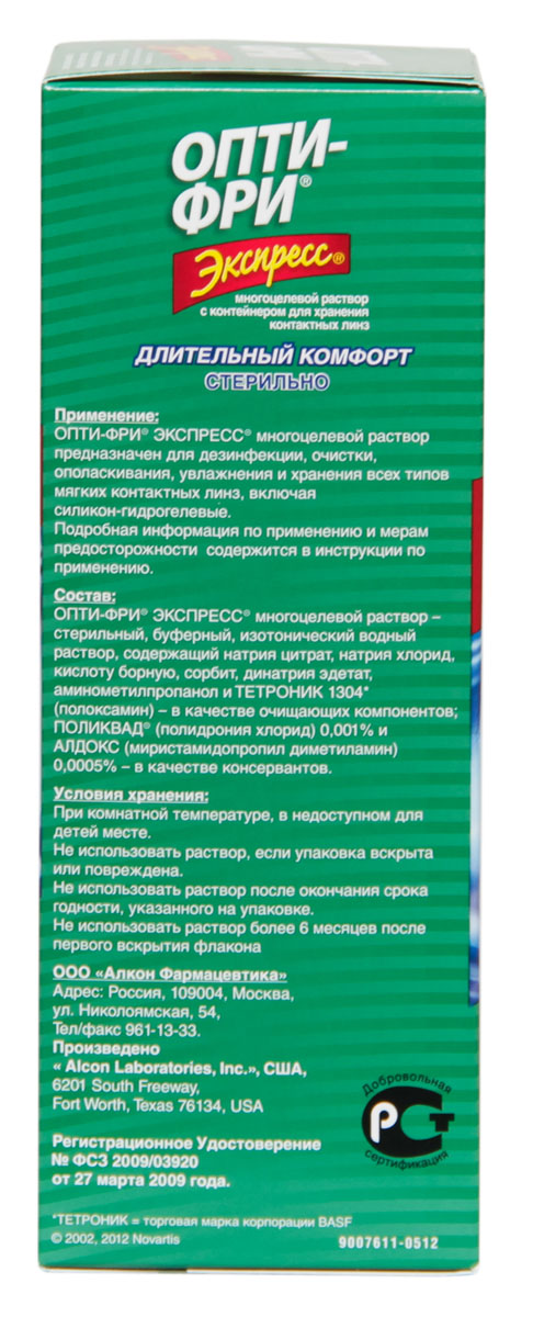 Опти-Фри Раствор для контактных линз