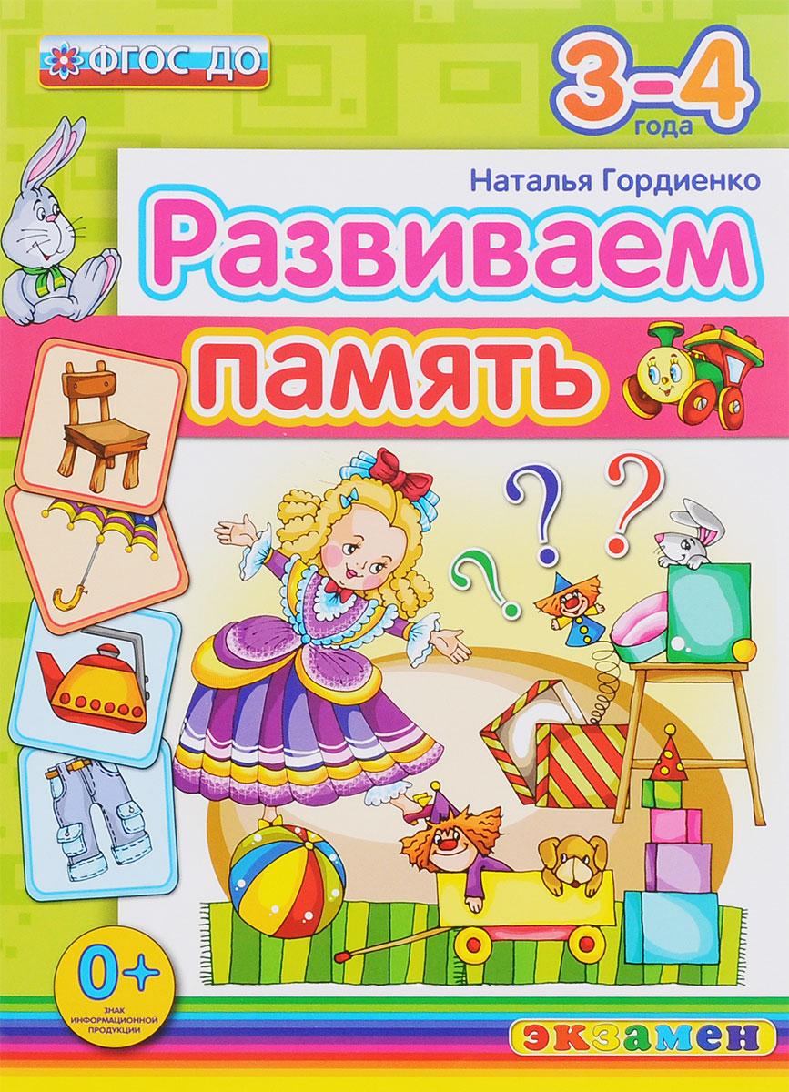 Наталья Гордиенко Развиваем память. 3-4 года часы nixon corporal ss matte black industrial green