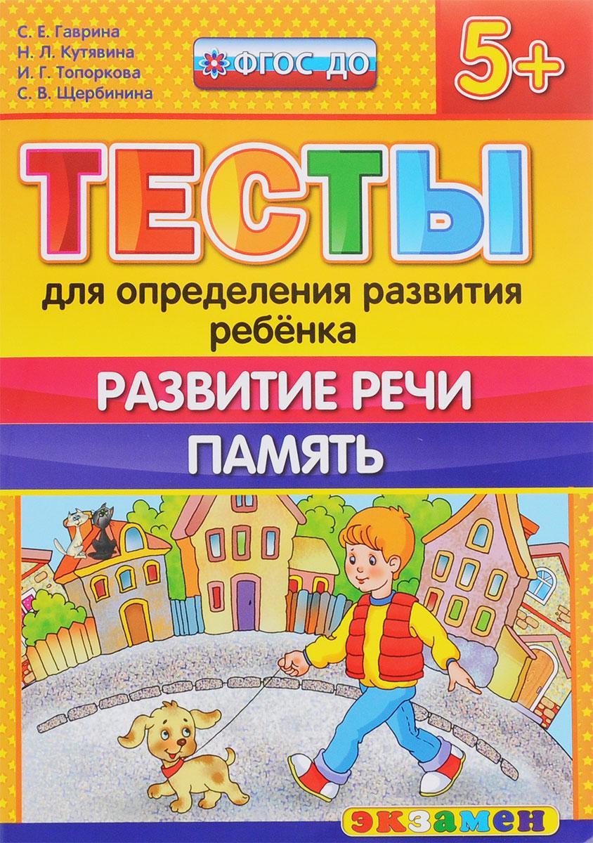 Тесты для определения развития ребенка. Развитие речи. Память