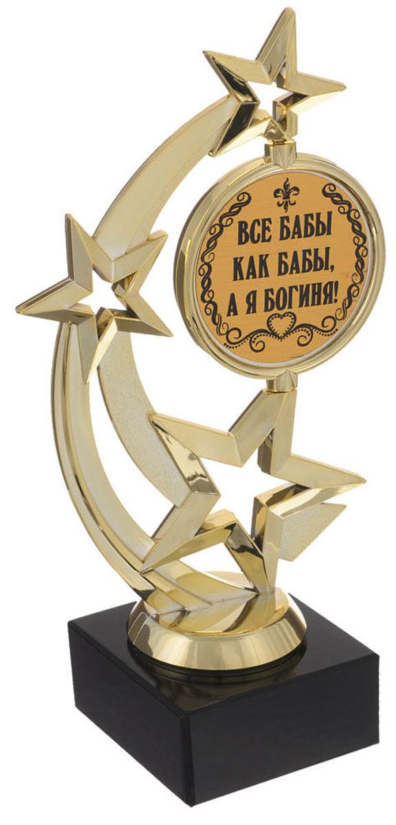 Кубок Город Подарков Звезда. Все бабы, как бабы, а я Богиня!, высота 20 см030502019Кубок Город Подарков Звезда. Все бабы, как бабы, а я Богиня! станет замечательным сувениром. Кубок изготовлен из пластика с золотистым покрытием. Основание изготовлено из искусственного мрамора. Кубок выполнен в виде звездочек с вращающимся элементом, оформленным надписью Все бабы, как бабы, а я Богиня!.Такой кубок обязательно порадует получателя, вызовет улыбку и массу положительных эмоций.Высота кубка: 20 см.Размер основания: 6,5 х 6,5 см.