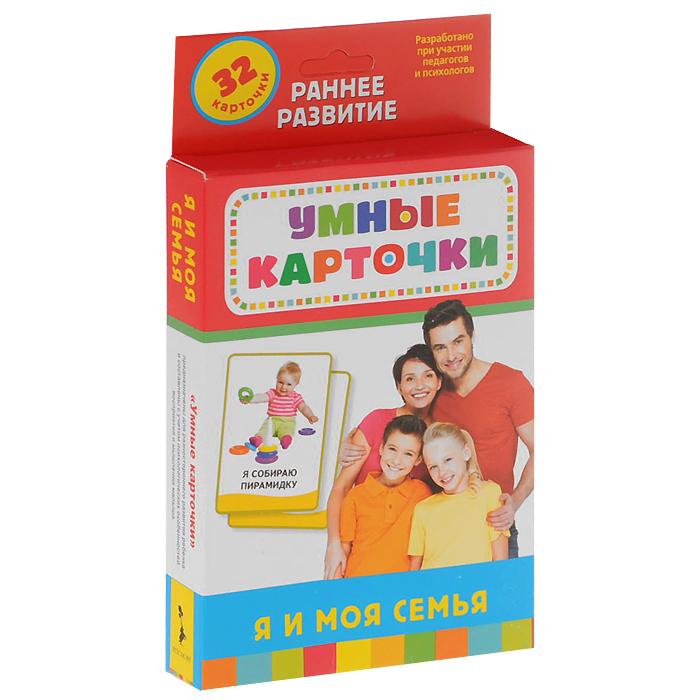Росмэн Обучающие карточки Я и моя семья собираем пазлы я и моя семья