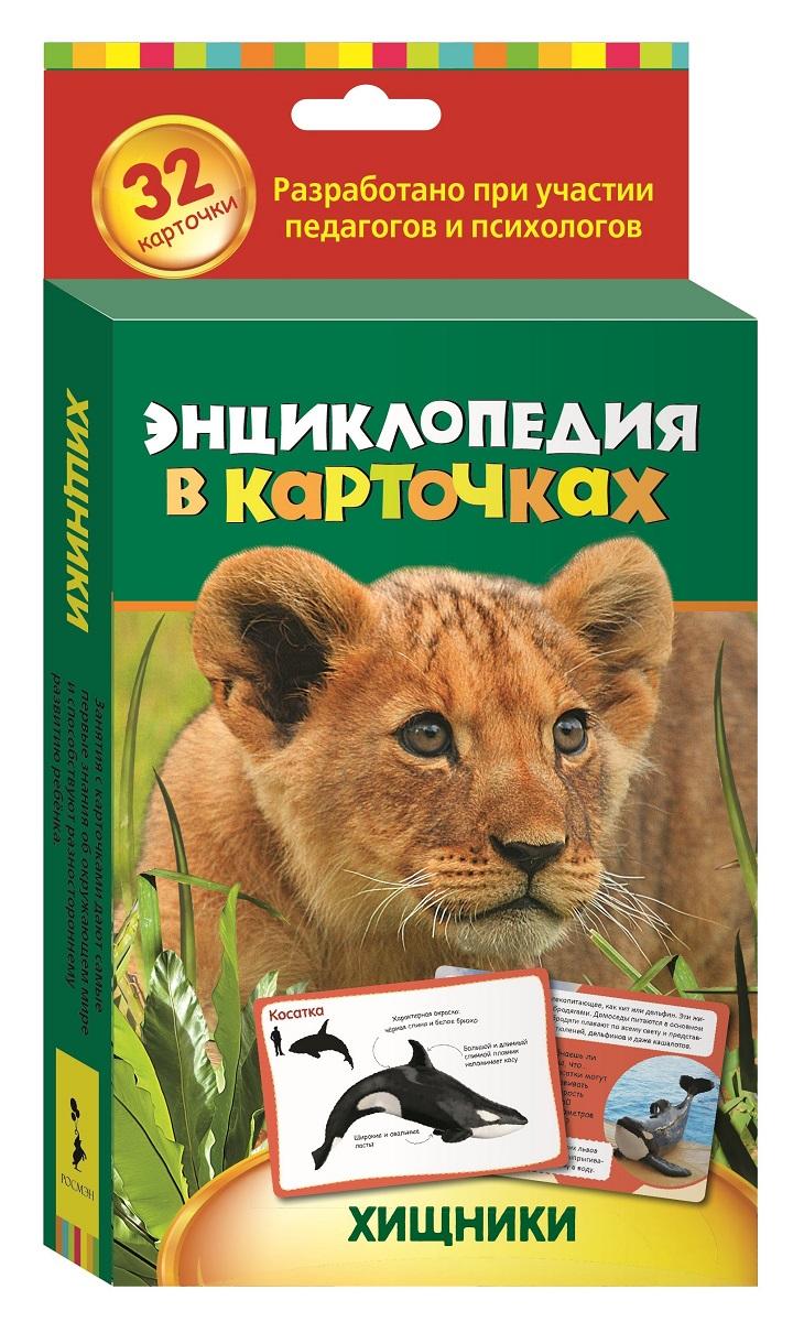 Росмэн Обучающие карточки Хищники росмэн хищники росмэн