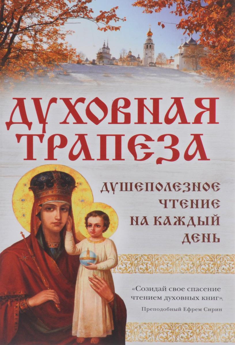 Zakazat.ru: Духовная трапеза. Душеполезное чтение на каждый день. Ирина Булгакова