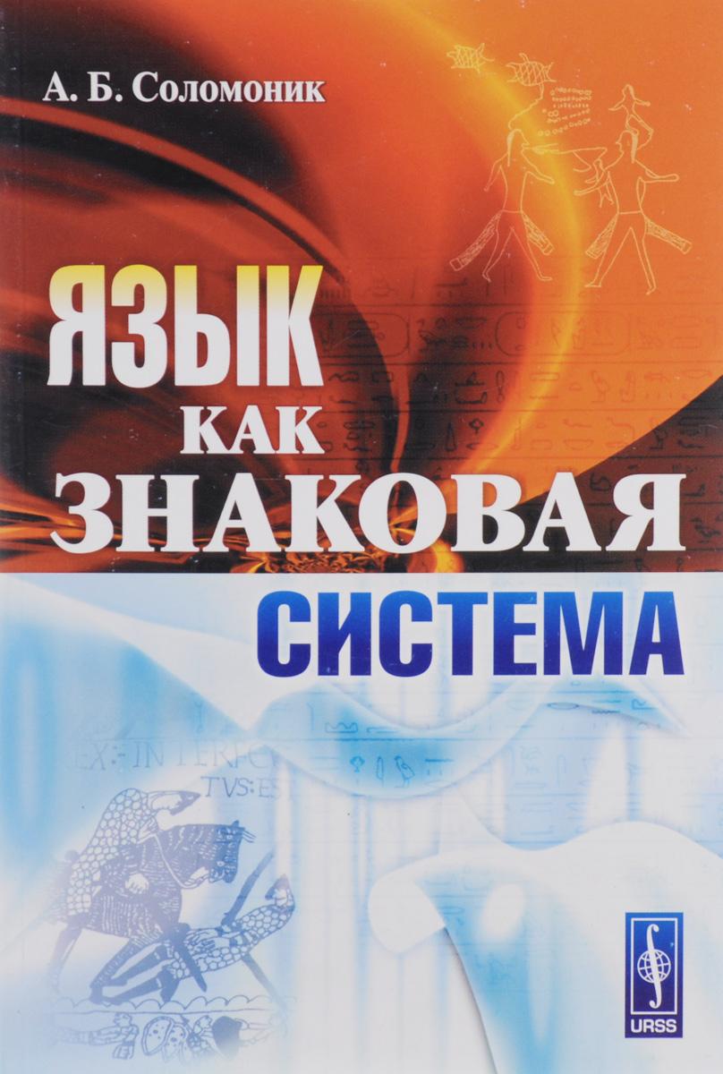 9785397034364 - А. Б. Соломоник: Язык как знаковая система - Книга