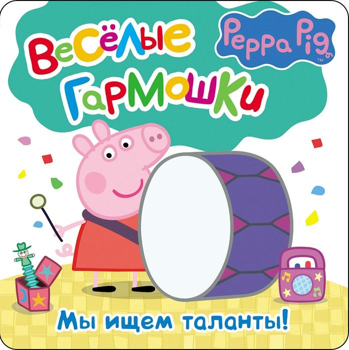 Свинка Пеппа. Мы ищем таланты! развивающие книжки свинка пеппа peppa pig веселые игры
