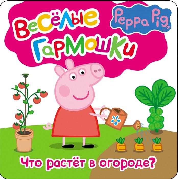 Свинка Пеппа. Что растёт в огороде? росмэн веселые гармошки загадки про игрушки
