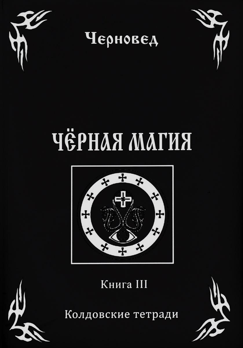 Черная Магия. книга 3. Колдовские тетради. Черновед