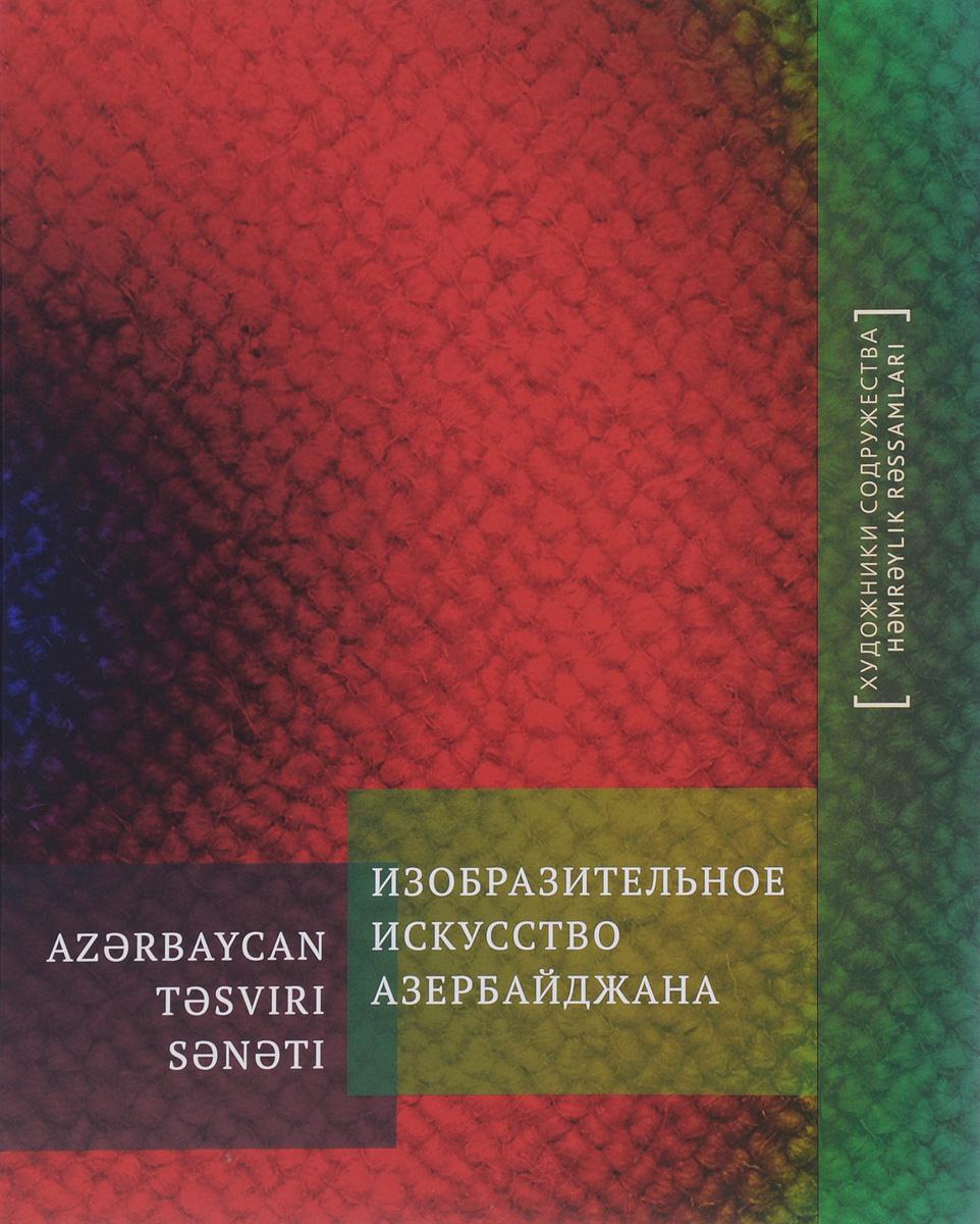 Изобразительное искусство Азербайджана светлана песоцкая художественный текст в пространстве национальной и мировой культуры