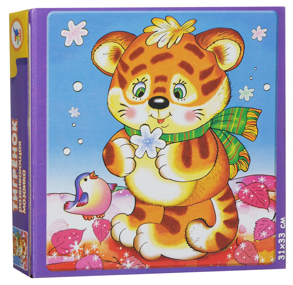 Дрофа-Медиа Пазл для малышей Тигренок дрофа медиа пазл для малышей репка 8 в 1