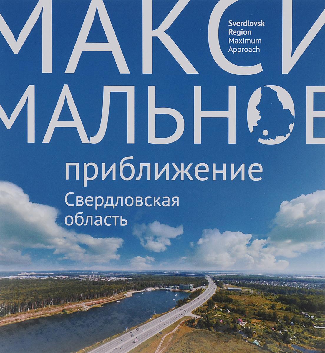 Светлана Логинова Свердловская область. Максимальное приближение / Sverdlovsk Region: Maximum Approach
