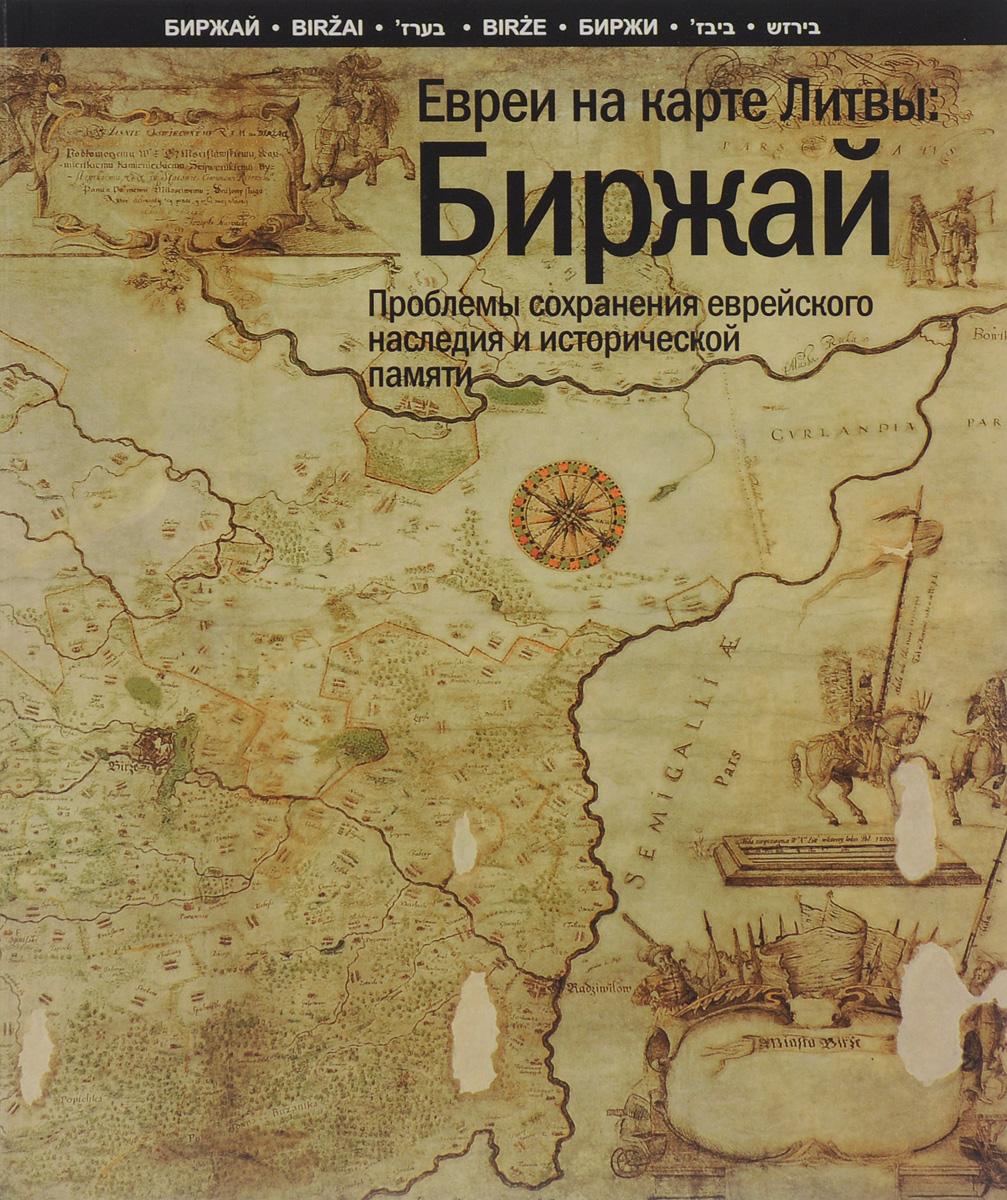 Евреи на карте Литвы. Биржай. Проблемы сохранения еврейского наследия и исторической памяти