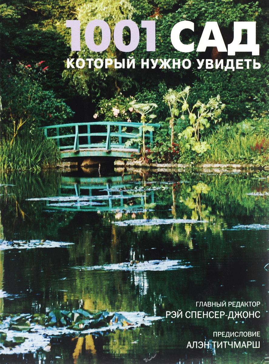 1001 сад, который нужно увидеть