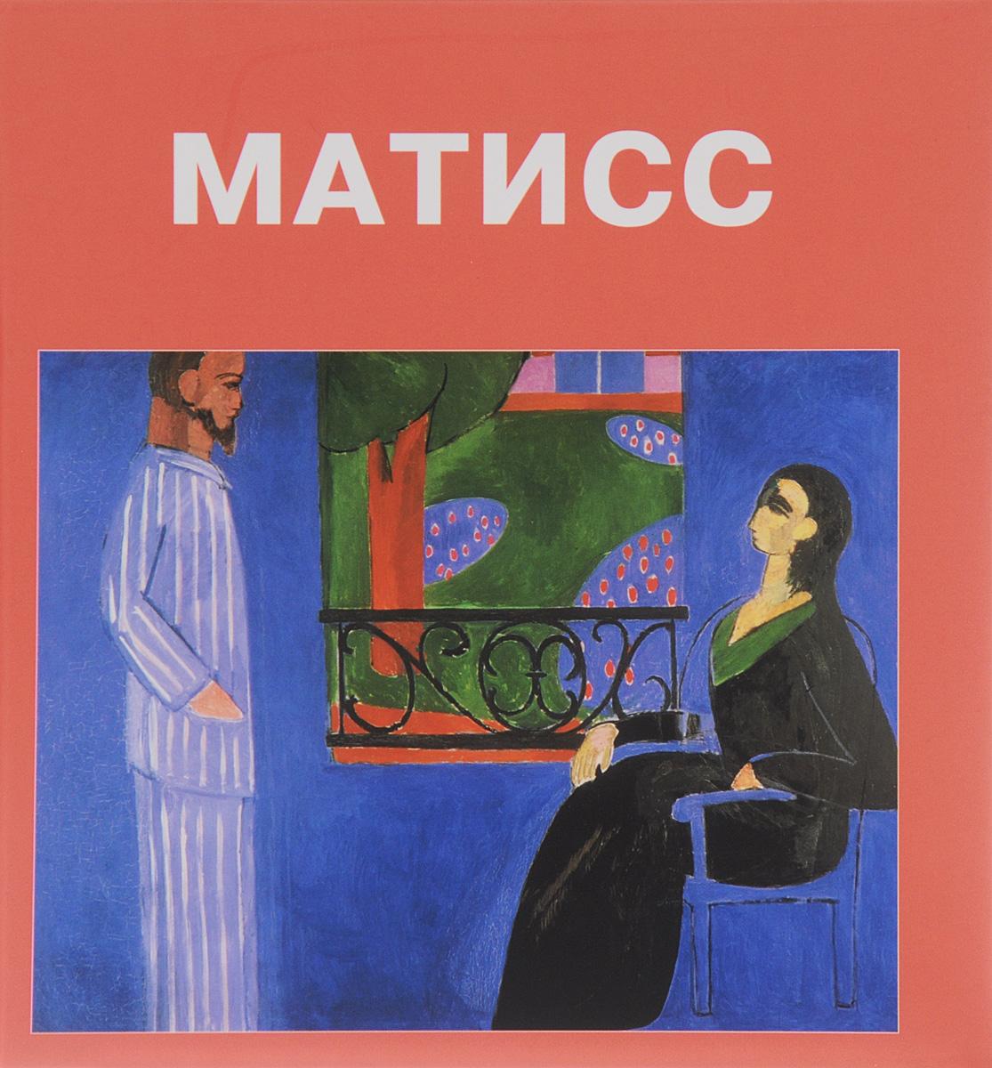 Анри Матисс цена 2017