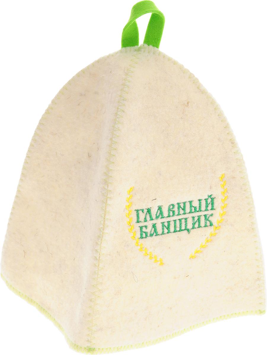 Шапка для бани и сауны Главбаня Главный банщикБ412_зеленая петляБанная шапка Главбаня изготовлена из высококачественного войлока и декорирована надписью Главный банщик. Банная шапка - это незаменимый аксессуар для любителей попариться в русской бане и для тех, кто предпочитает сухой жар финской бани. Кроме того, шапка защитит волосы от сухости и ломкости, голову от перегрева и предотвратит появление головокружения. На шапке имеется петелька, с помощью которой ее можно повесить на крючок в предбаннике. Такая шапка станет отличным подарком для любителей отдыха в бане или сауне.Обхват головы: 63 см.Высота шапки: 25 см.