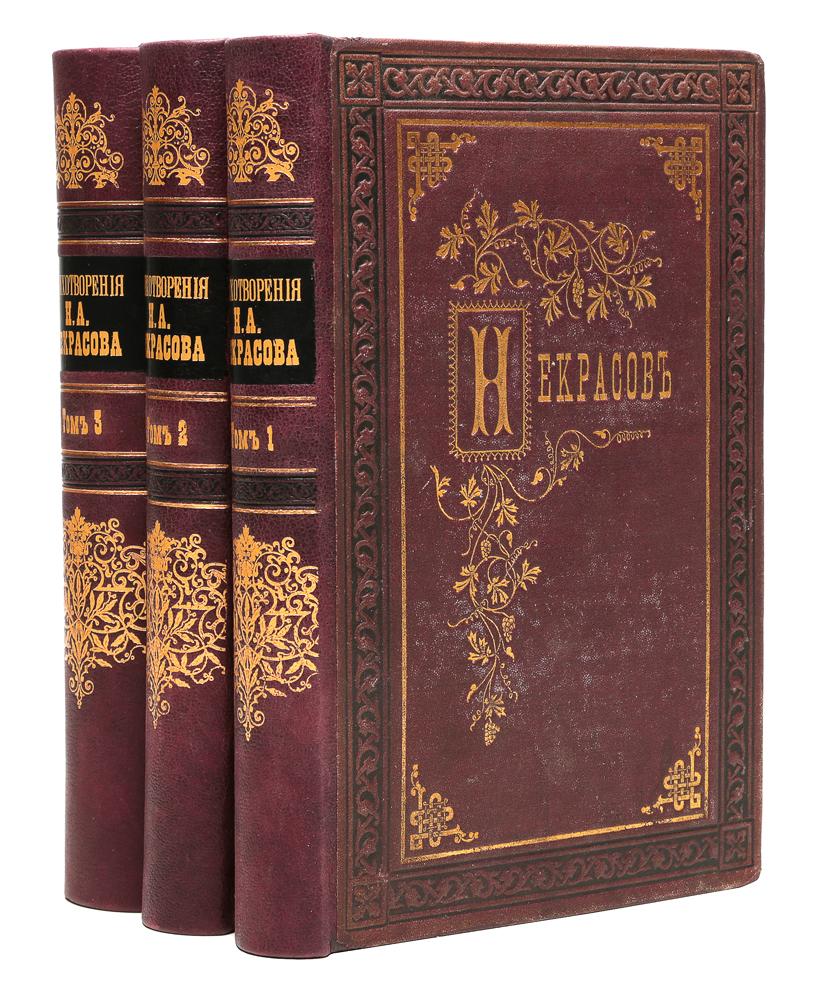 Стихотворения Н. Некрасова. В 3 томах (комплект из 3 книг) н некрасов стихотворения в 3 томах комплект из 3 книг