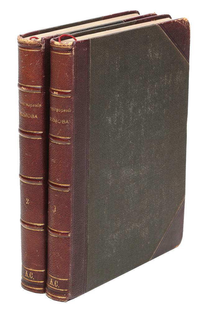 Собрание стихотворений Ивана Козлова в 2 томах (комплект из 2 книг) эсфирь козлова жизнь человеческая