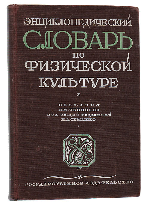 Энциклопедический словарь по физической культуре