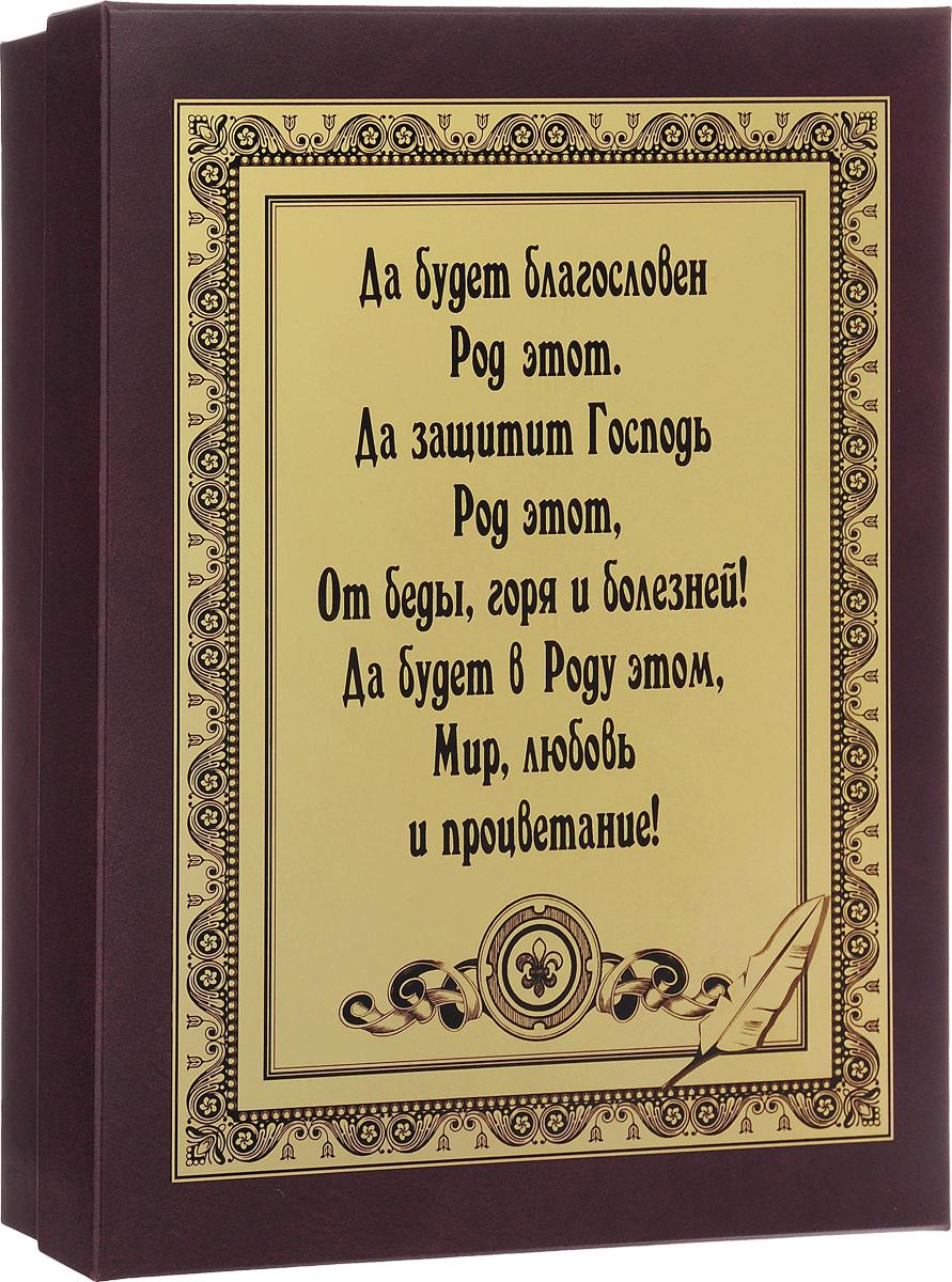 Родословная книга Город Подарков Классическая, в футляре, цвет: бордовый книга родословная купить в екатеринбурге