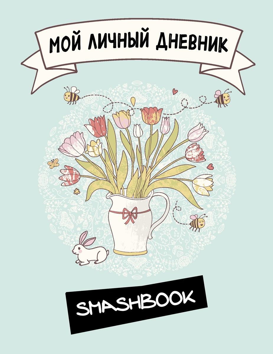 купить Мой личный дневник по цене 429 рублей