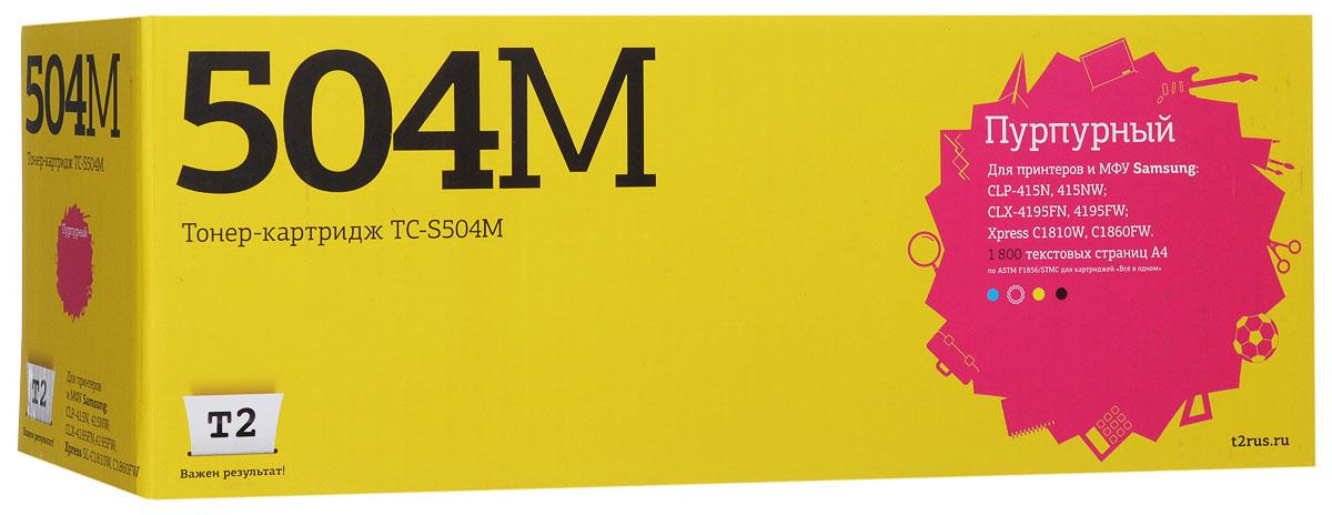 T2 TC-S504M картридж (аналог CLT-M504S) для Samsung CLP-415/CLX-4195/Xpress C1810W, MagentaTC-S504MКартридж T2 TC-S504M собран из дорогих японских комплектующих, протестирован по стандартам STMC и ISO. Специалисты на заводе следят за всеми аспектами сборки, вплоть до крутящего момента при закручивании винтов. С каждого картриджа на заводе делаются тестовые отпечатки. Для каждой модели картриджа подобраны оптимальные чернила или тонер и фотобарабан.T2 TC-S504M проходит умопомрачительно тщательную проверку на градиенты, фантомные изображения, ровность заливки и общее качество картинки. Пока специалисты не останутся довольны результатом, картридж не запускается в производство.
