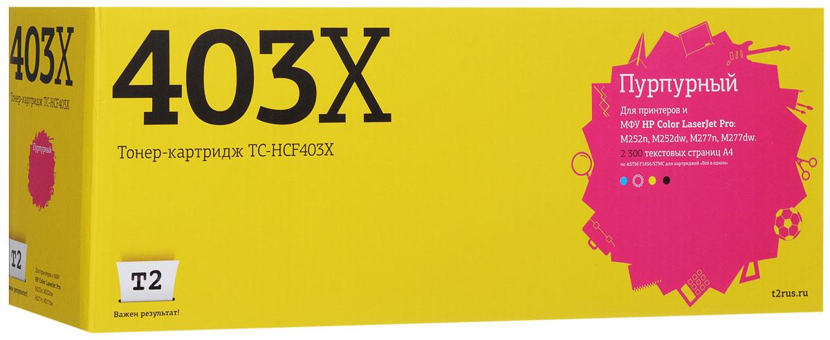 T2 TC-HCF403X картридж (аналог CF403X) для HP CLJ Pro M252n/M252dw/M277n/M277dw, Magenta картридж goodwill gw cf403x magenta для hp lj pro m252dw m252n m277dw m277n 2 3k