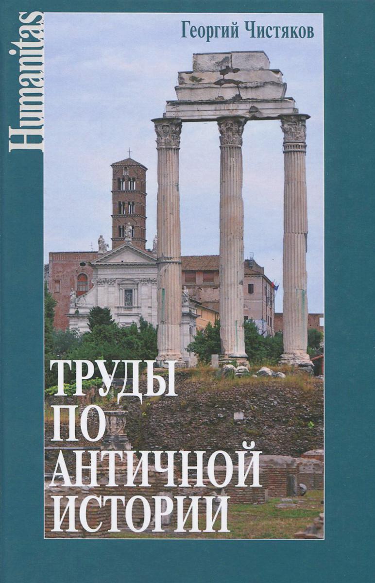 Георгий Чистяков Труды по античной истории