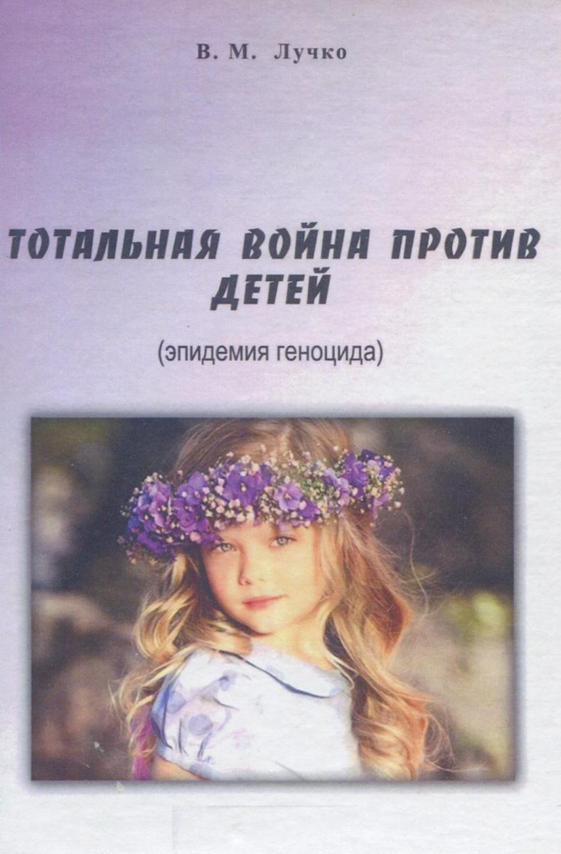 В. М. Лучко Тотальная война против детей