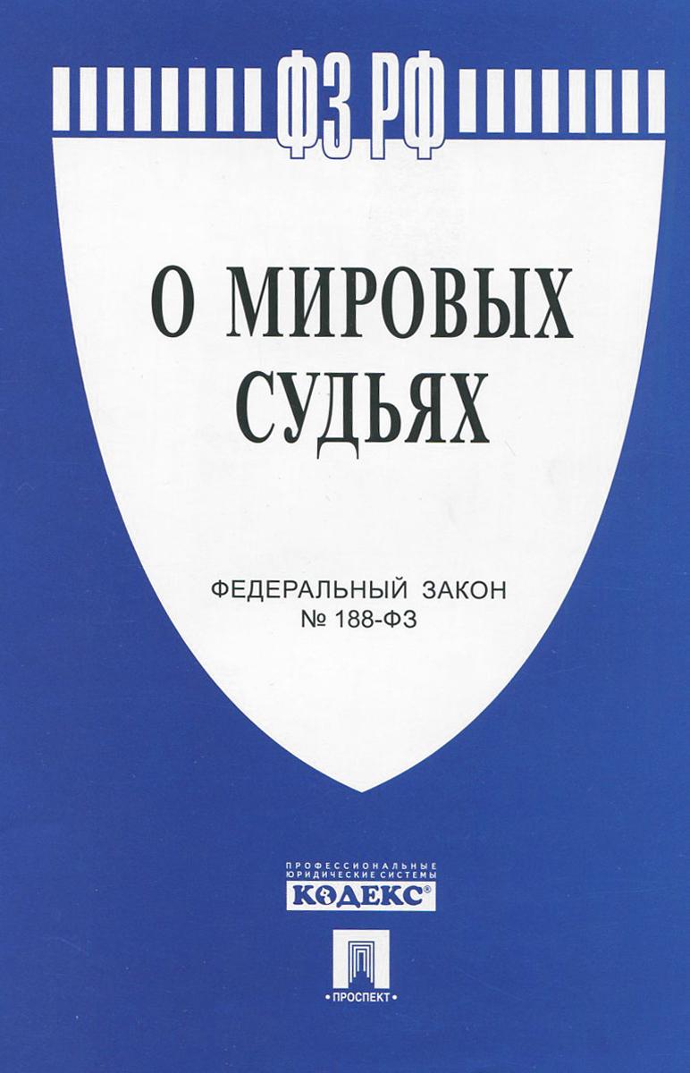 """Федеральный закон """"О мировых судьях в Российской Федерации"""""""