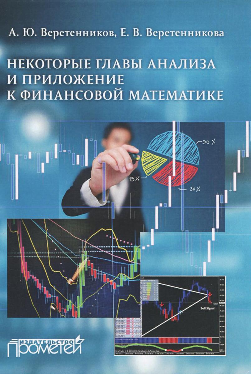 Некоторые главы анализа и приложение к финансовой математике