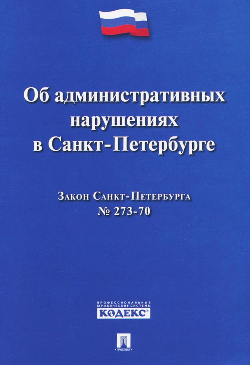 Об административных нарушениях в Санкт-Петербурге