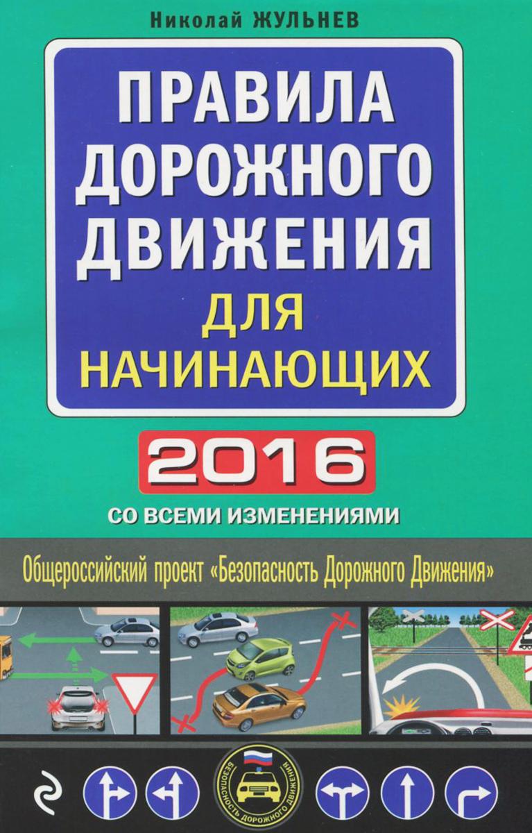 Николай Жульнев Правила дорожного движения для начинающих 2016 со всеми изменениями плакаты и макеты по правилам дорожного движения где купить в спб
