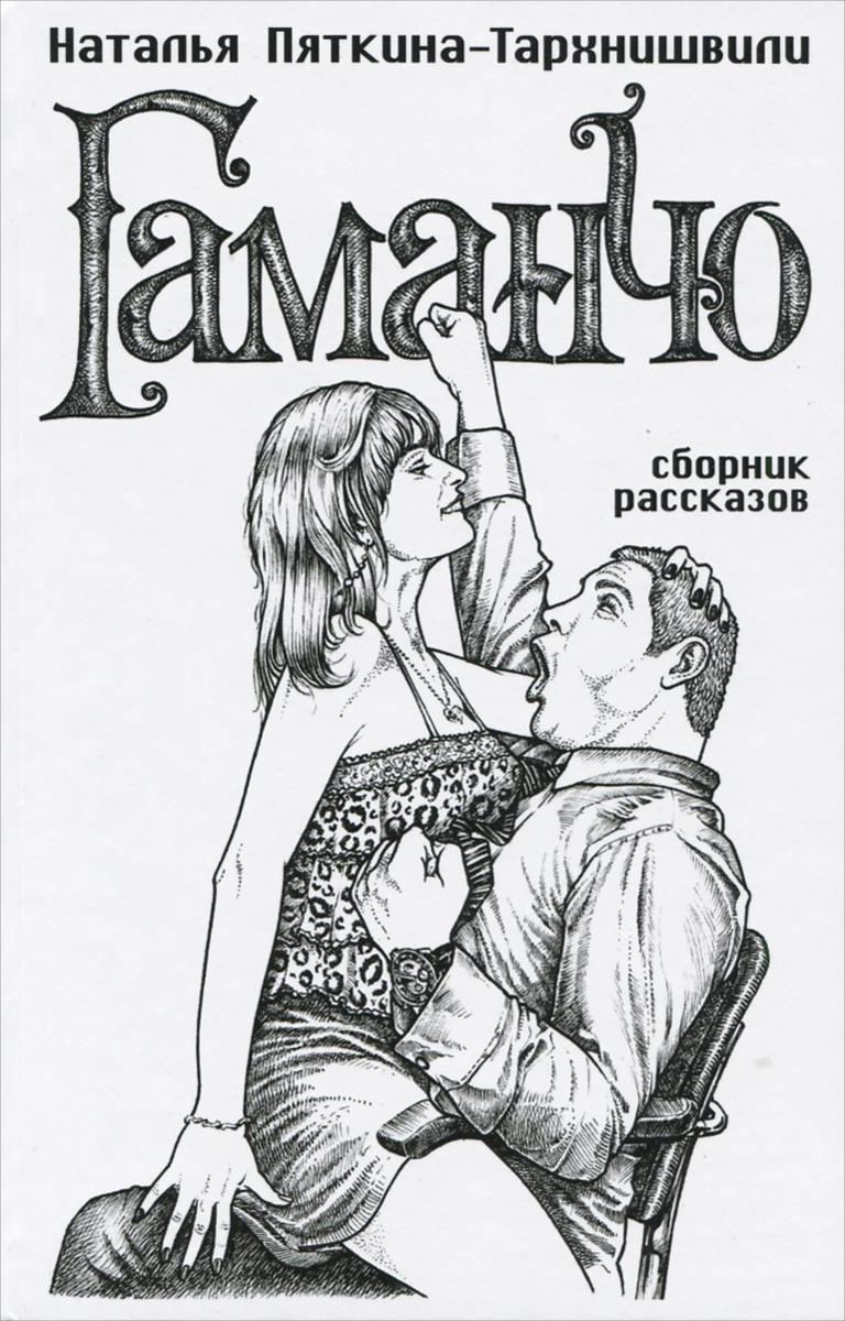 Пяткина-Тархнишвили Н. Гаманчо. Сборник рассказов вероника сооль 13 сборник рассказов