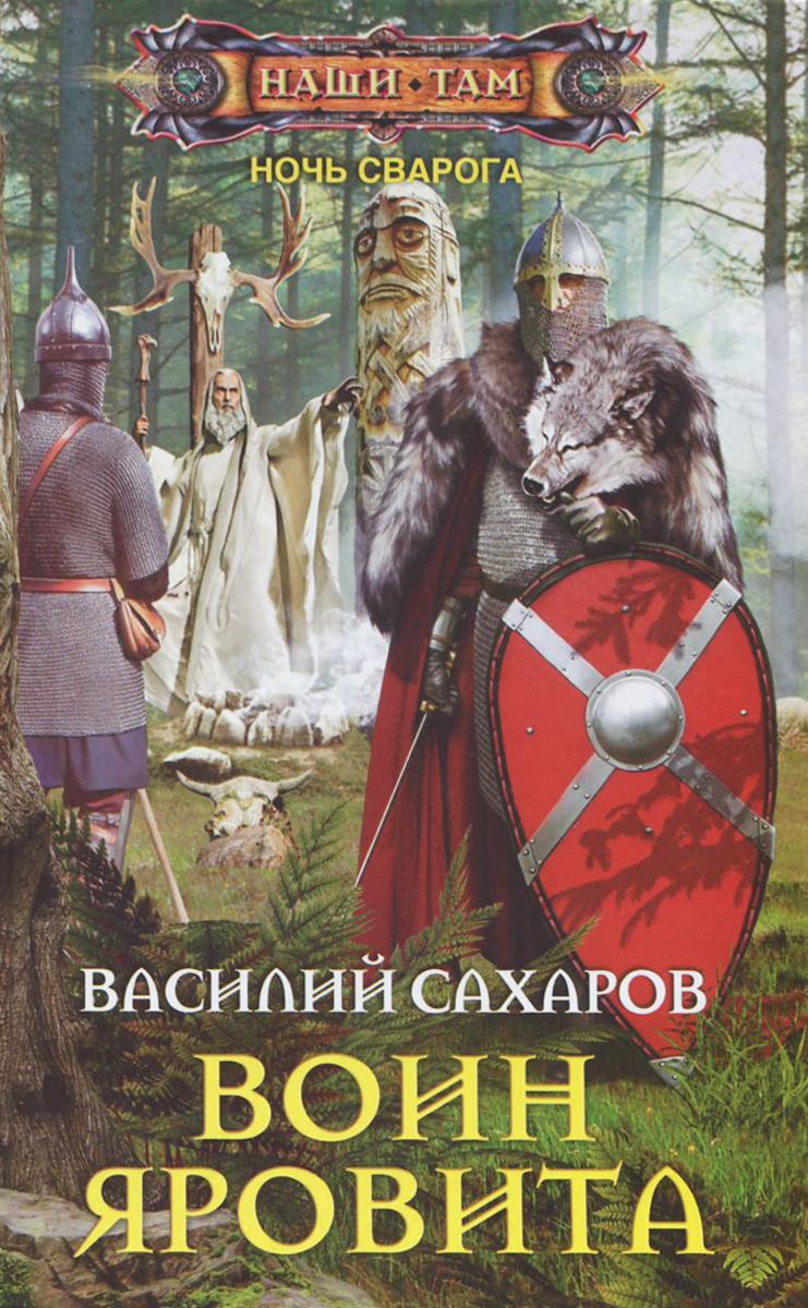 Василий Сахаров Воин Яровита валентин рунов удар по украине вермахт против красной армии
