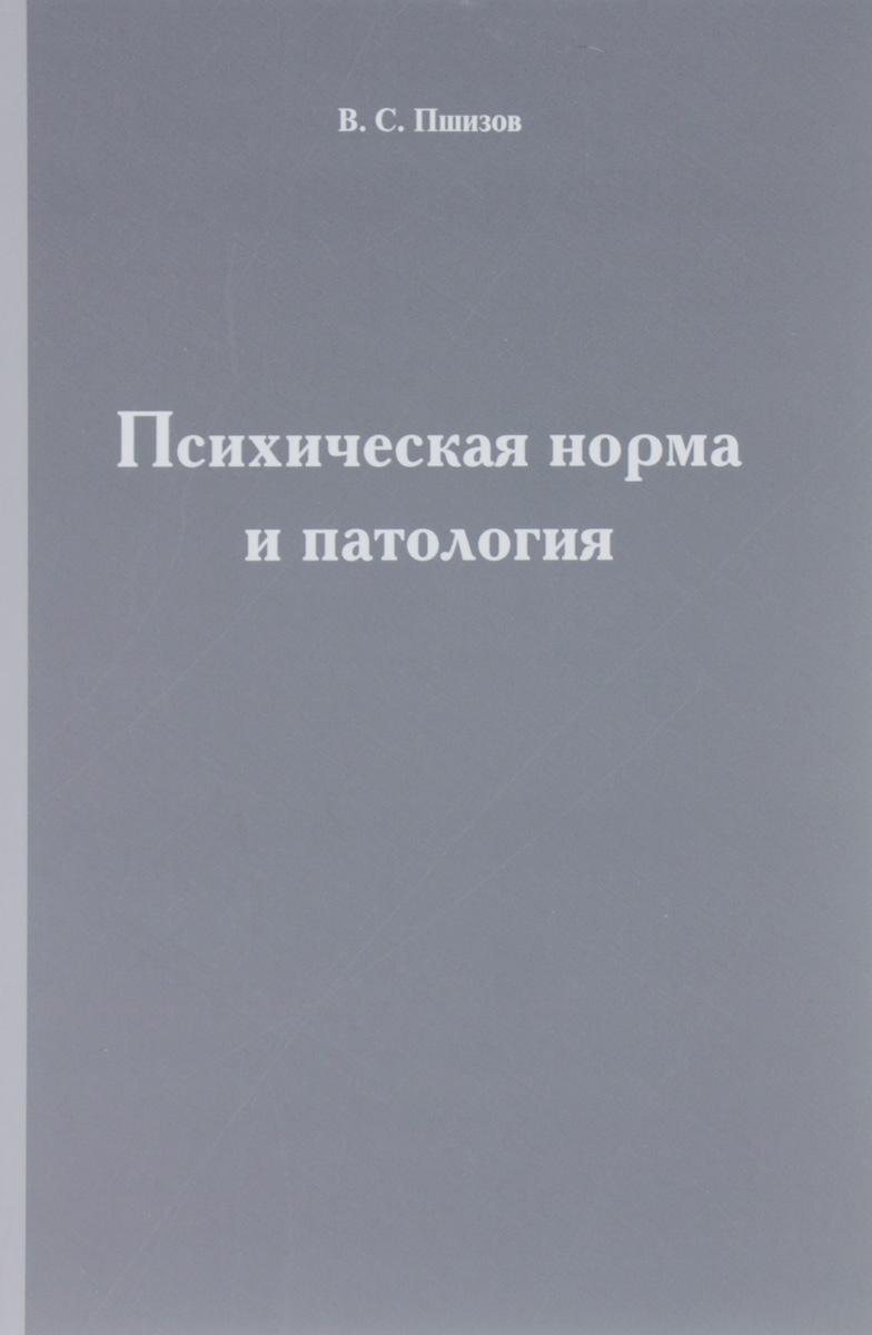 Психическая норма и патология. В. С. Пшизов