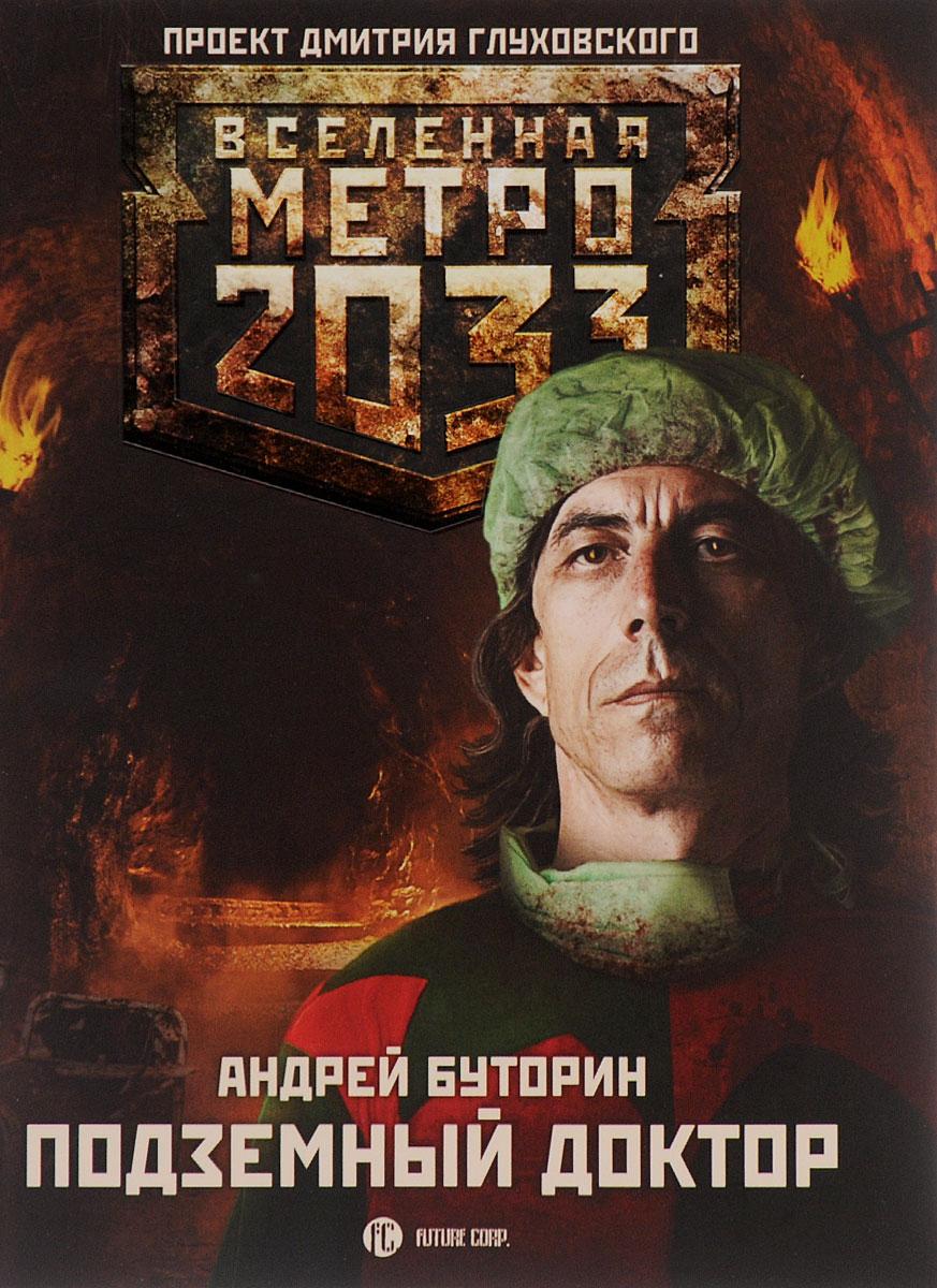 Андрей Буторин Метро 2033. Подземный доктор