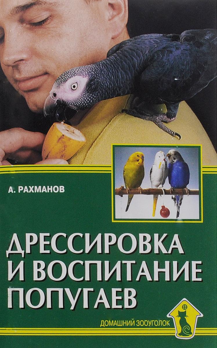 А. Рахманов. Дрессировка и воспитание попугаев