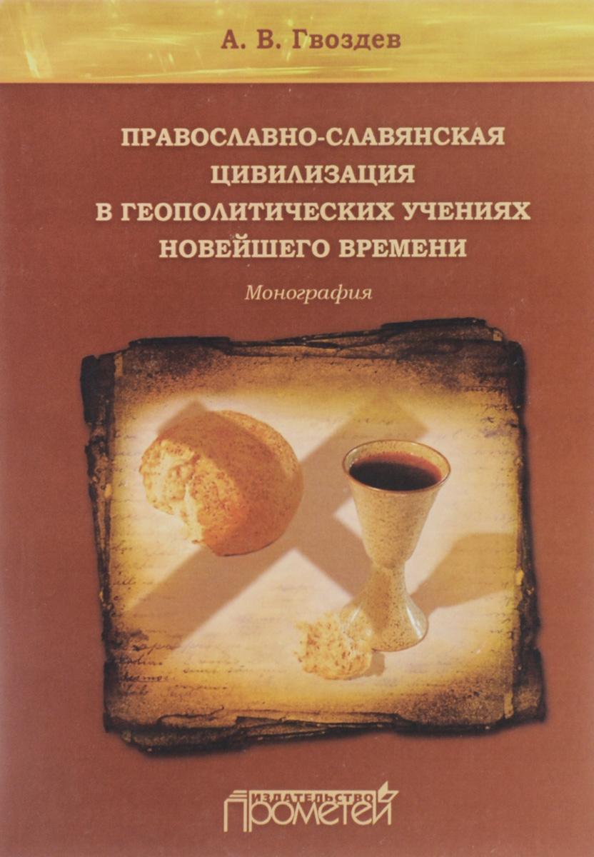 А. В. Гвоздев Православно-славянская цивилизация в геополитических учениях Новейшего времени