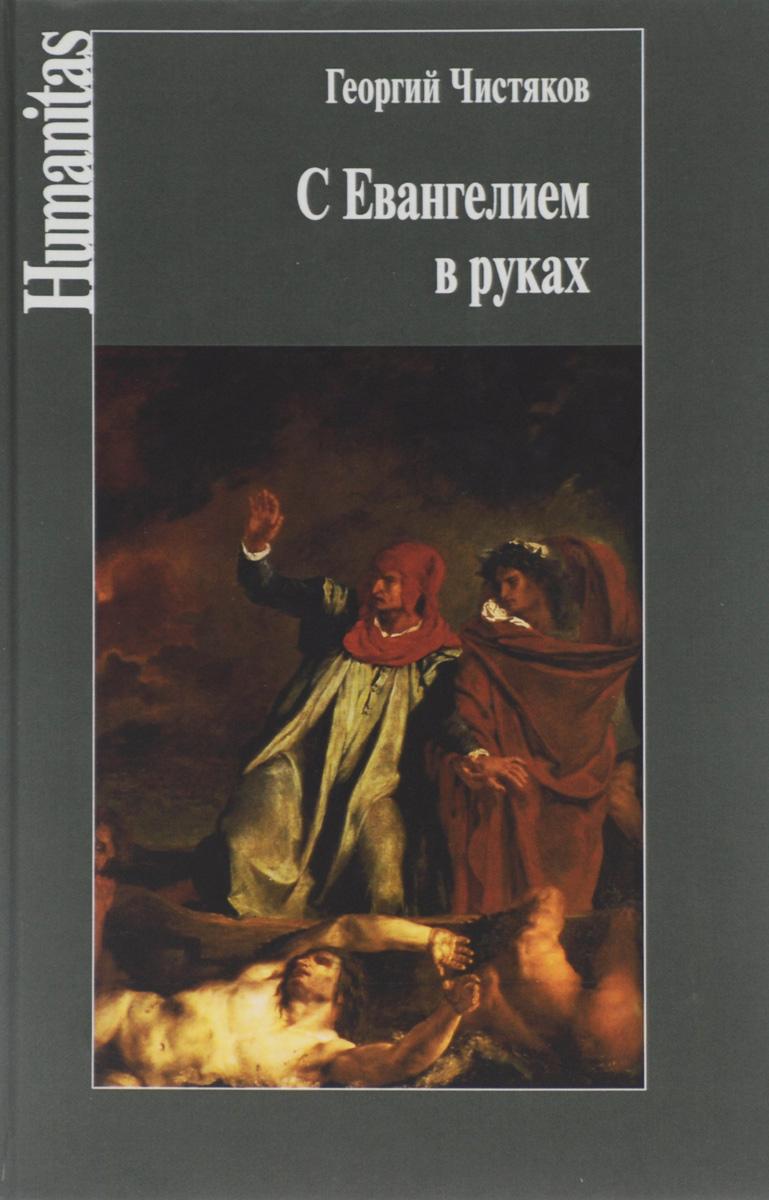 Г. П. Чистяков С Евангелием в руках