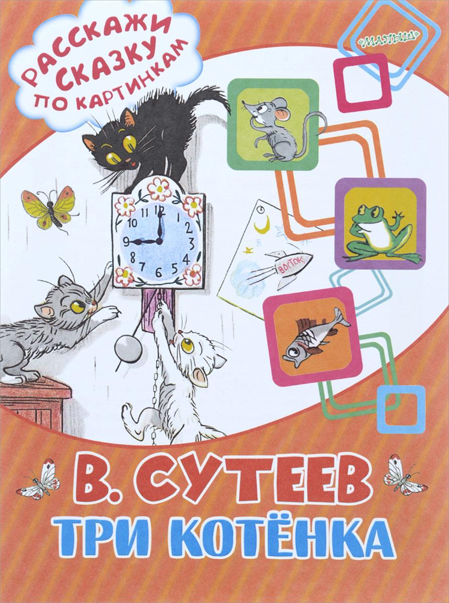В. Г. Сутеев Три котёнка