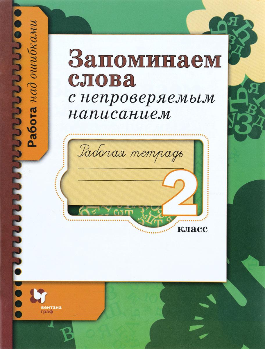 С. Ю. Михайлова Запоминаем слова с непроверяемым написанием. 2 класс. Рабочая тетрадь
