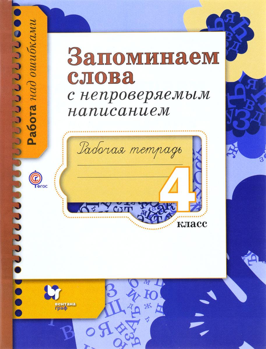 С. Ю. Михайлова Запоминаем слова с непроверяемым написанием. 4 класс. Рабочая тетрадь