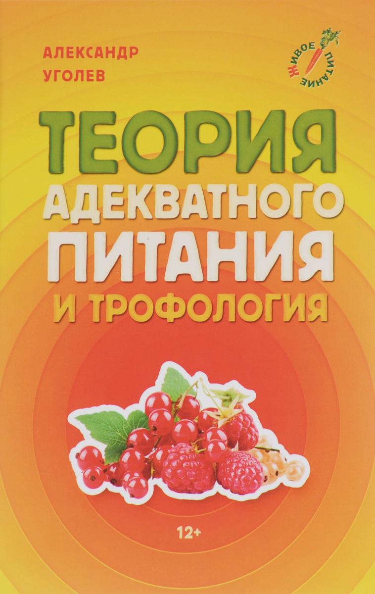 Теория адекватного питания и трофология. Александр Уголев