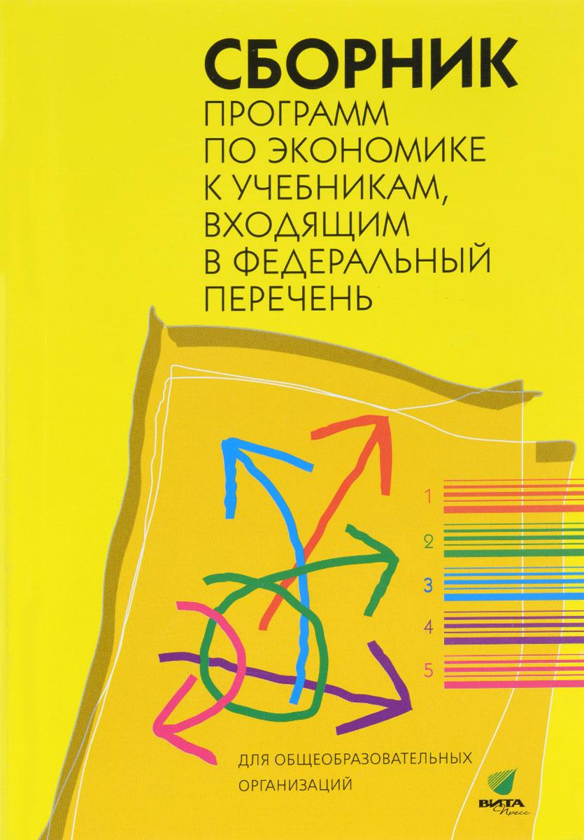 Сборник программ по экономике к учебникам, входящим в федеральный перечень. Для общеобразовательных организаций