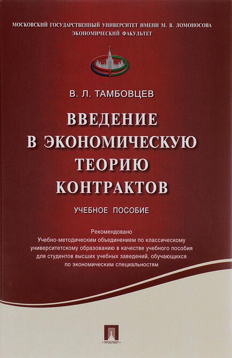 Введение в экономическую теорию контрактов. Учебное пособие