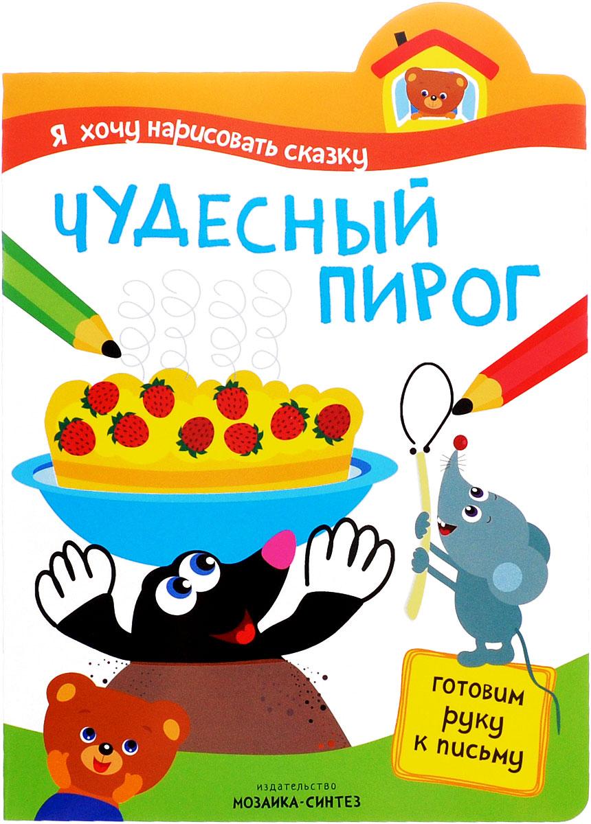 Чудесный пирог. Готовим руку к письму книги феникс готовим руку к письму