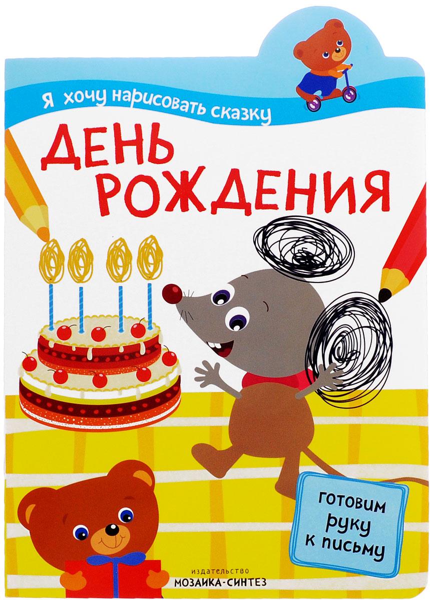 Лариса Алиева День рождения. Готовим руку к письму книги феникс готовим руку к письму