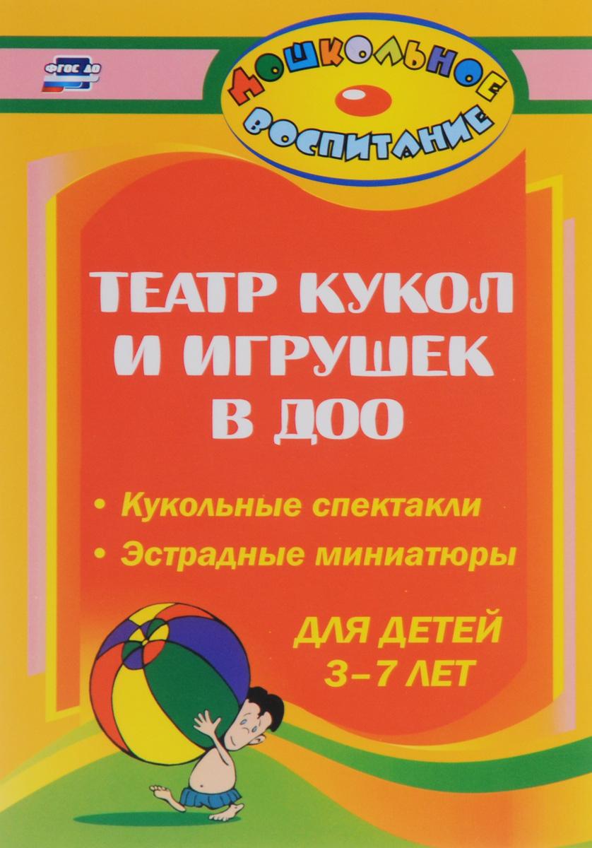 Театр кукол и игрушек в детском саду. Кукольные спектакли, эстрадные миниатюры для детей 3-7 лет ISBN: 978-5-7057-4330-8