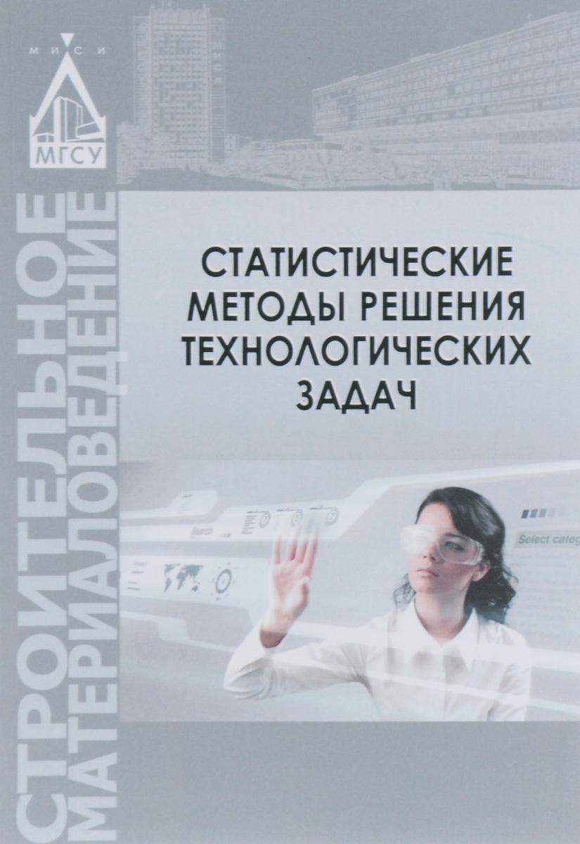 Статистические методы решения технологических задач. Учебное пособие